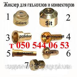 Жиклер (форсунка) для газового котла