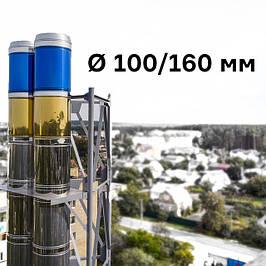 Дымоходы Ф 100/160 мм нерж/оцинк
