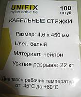 Хомут пластиковий 4,6х450 білий (уп.- 100шт) код 21243