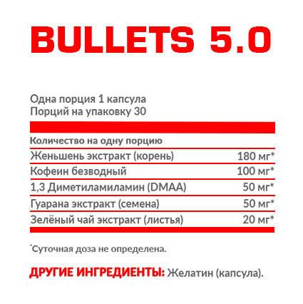 NOSOROG Nutrition Bullets 5.0 30 caps, фото 2