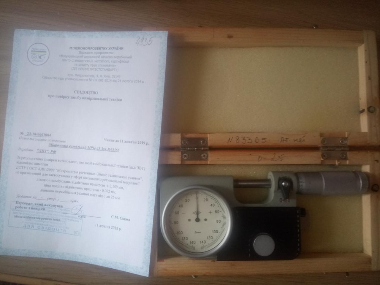 Микрометр рычажный   МР-25 (0-25)  поверен в УкрЦСМ (Возможна калибровка в УкрЦСМ)