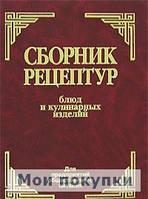 Сборник рецептур блюд и кулинарных издел