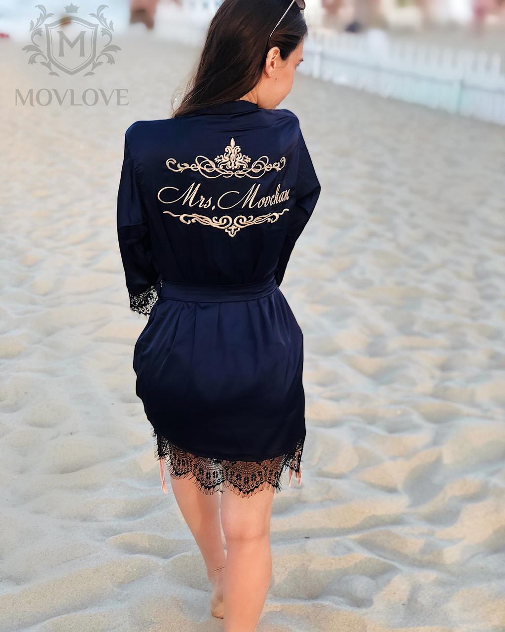 Жіночий атласний халат з іменною вишивкою