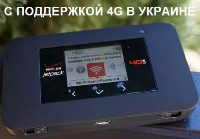 Netgear Jetpack AC791L с поддержкой 4G (LTE) в Украине