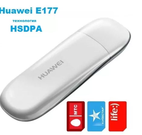 3G Модем Huawei E177 с ант. разъемом / Киевстар Lifecell Vodafone Utel