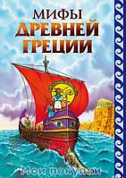 Мифы Древней Греции.