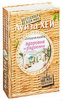 Большая книга здоровья и радости (Подарочное издание). Л.Хей