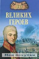 Шишов. 100 великих героев