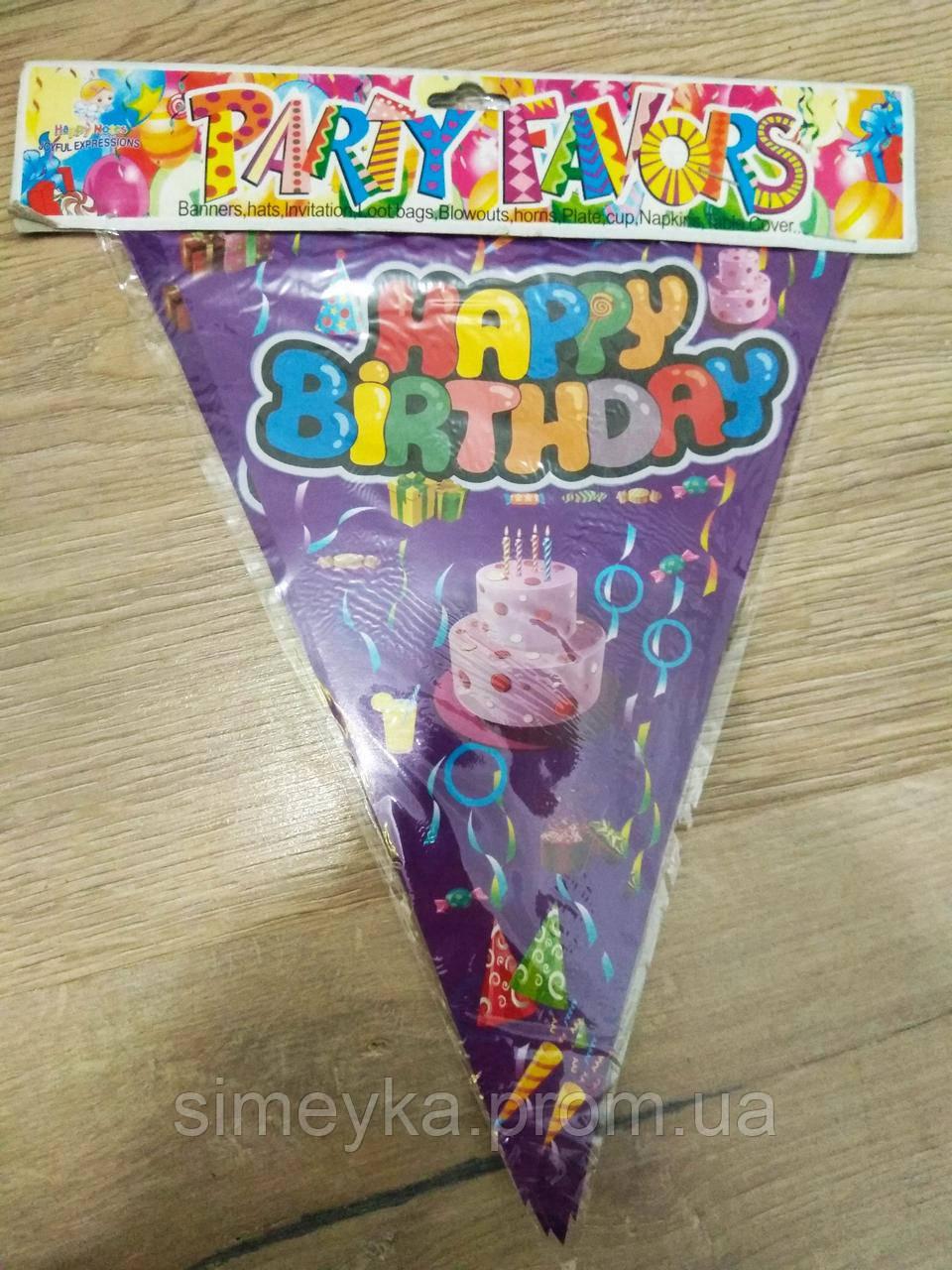 """Гірлянда з трикутних прапорців, довжина близько 2,2 м, """"Happy Birthday"""". Фіолетова."""