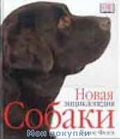 Новая энциклопедия Собаки