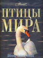 Михайлов. Птицы мира