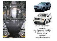 Защита на двигатель, КПП, радиатор, редуктор для Jeep Limited (2007-) Mодификация: 3,0CRD; 3,7i Кольчуга 2.0185.00 Покрытие: Zipoflex