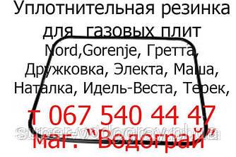 Уплотнительная резинка для духовки газ.плиты Nord,Гретта, Дружковка,Электа,Gorenje,Маша,Наталка