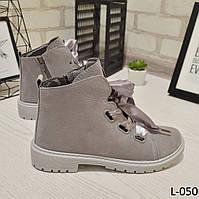 Ботиночки женские серые демисезон атласные шнурки, удобные, демисезонная обувь