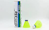 Воланы для бадминтона нейлоновые (6шт) YONEX-350 M-350