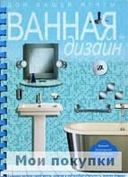 Ванная дизайн. Дом вашей мечты