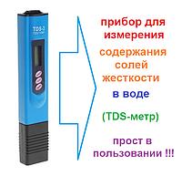 Портативный TDS-метр, прибор для измерения солесодержания воды