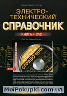 Корякин-Черняк. Электротехнический справочник + DVD