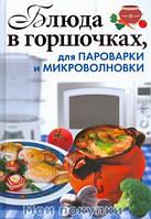 Красичкова. Блюда в горшочках, для пароварки и микроволновки, 978-5-17-056133-9