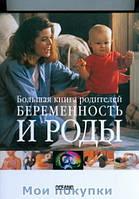 Андреева. Беременность и роды. Большая книга родителей