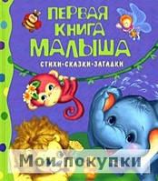 Барто. Первая книга малыша