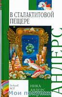 Волшебная скрипка Мастера. Книга 3. В сталактитовой пещере, 978-5-94663-730-5, 9785946637305