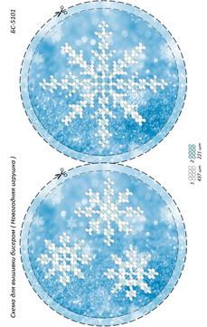 БС 5101.Схема для вишивки бісером Новорічна іграшка