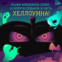 Скажите волшебное слово - и получите подарок от компании в честь Хеллоуина!