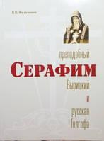 Преподобный Серафим Вырицкий и Русская Голгофа (пророчества) В. П. Филимонов