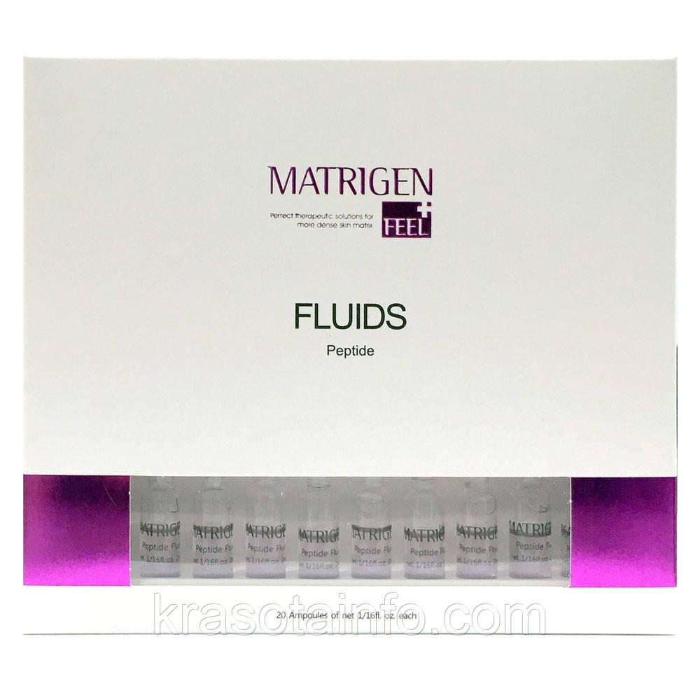Matrigen Peptide Fluids Матриджен флюид от морщин для эластичности и упругости кожи.