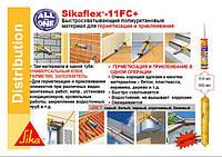 Sikaflex®-11 FC+  Однокомпонентный, пластичный, клеегерметизирующий  материал на полиуретановой основе