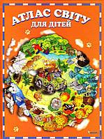 Атлас світу для дітей, 978-966-180-078-5