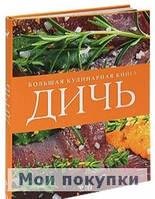 Блаватская. Дичь. Большая кулинарная книга