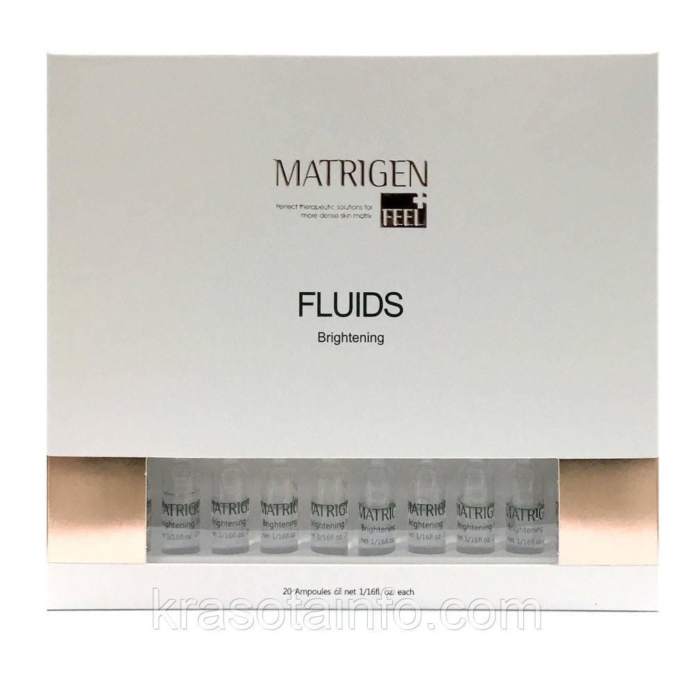 Флюид при повышенной пигментации, осветляющий Matrigen Brightening Fluids Матриджен, 2 мл