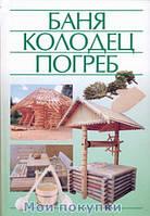 Белов. Баня, колодец, погреб, 978-985-16-5291-0