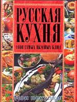 Русская кухня. 1000 самых вкусных блюд, 978-985-16-6535-4