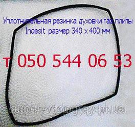 Уплотнитель дверцы духовки газ.плиты Indesit (400х340х12 мм)