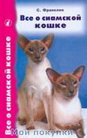 Все о сиамской кошке, 978-5-9934-0054-9