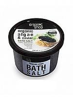 """Соль для ванн """"Черная икра"""" Organic Shop (Органик Шоп)"""