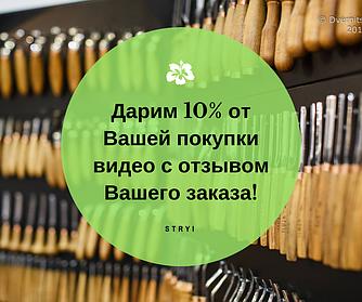Возвращаем 10% от стоимости Вашей покупки!