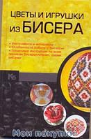 Ликсо. Цветы и игрушки из бисера, 978-985-16-9376-0