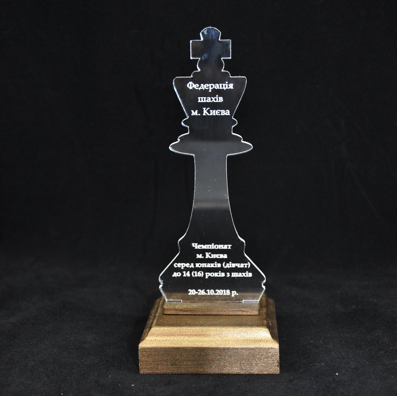 """Награда из акрила """"Шахматный король"""""""