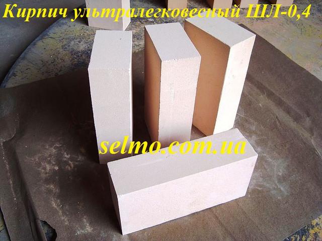Кирпич шамотный ультралегковесный ШЛ-0,4