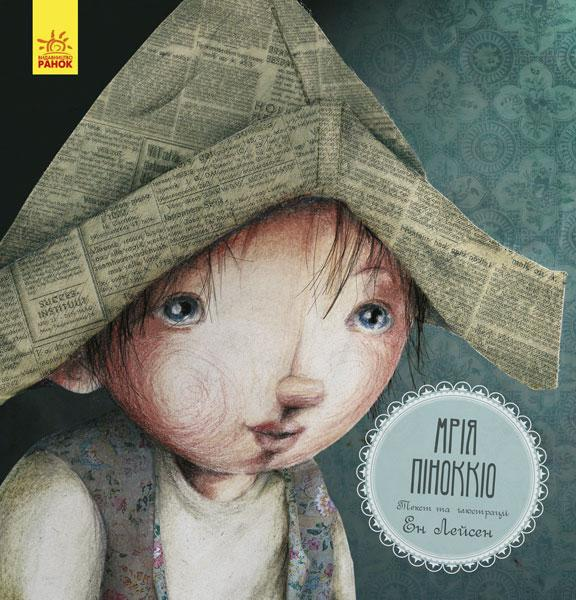 Книги для детей дошкольного возраста. Мрія Піноккіо. Лейсен Ен. Казка за казкою.