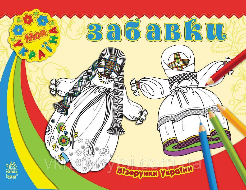 Забавки. Візерунки України