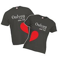 "Парные футболки ""Only You"""
