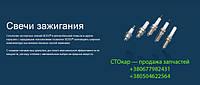 Свеча зажигания Beru Z 82/14 R-9 DU EA 0,7 (0002325700) (1шт.)