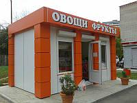 Торговый павильон для продажи овощей и фруктов (6х2,5 м)