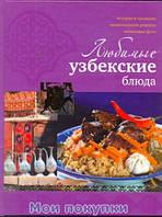 Любимые узбекские блюда!