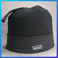 Шапка мужская Vans тёмно-серая с флисом (Ванс)